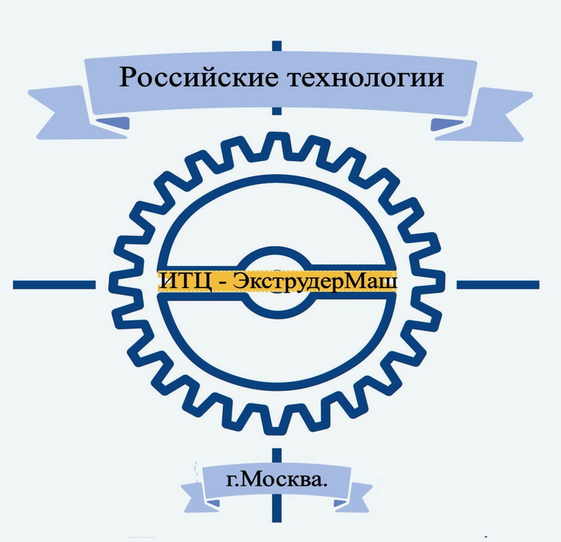 ИТЦ-Экструдермаш
