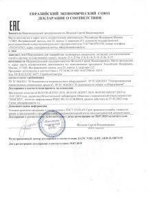 Декларация о соответствии Лабораторные Z