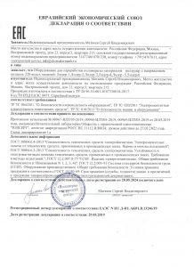 Декларация о соответсвии Лидер
