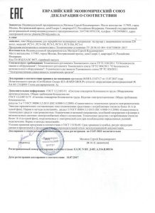 Декларация о соответствии РСЭ