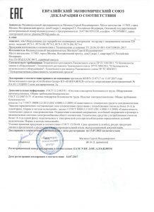 Декларация о сообвествии